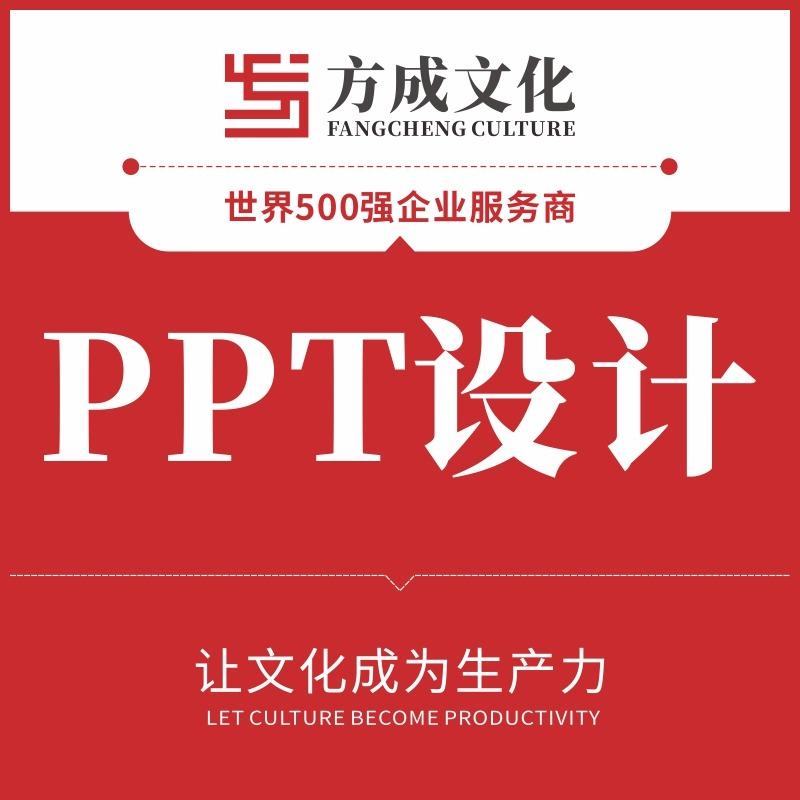 企业介绍PPT品牌宣传PPT招商PPT路演项目推介PPT设计