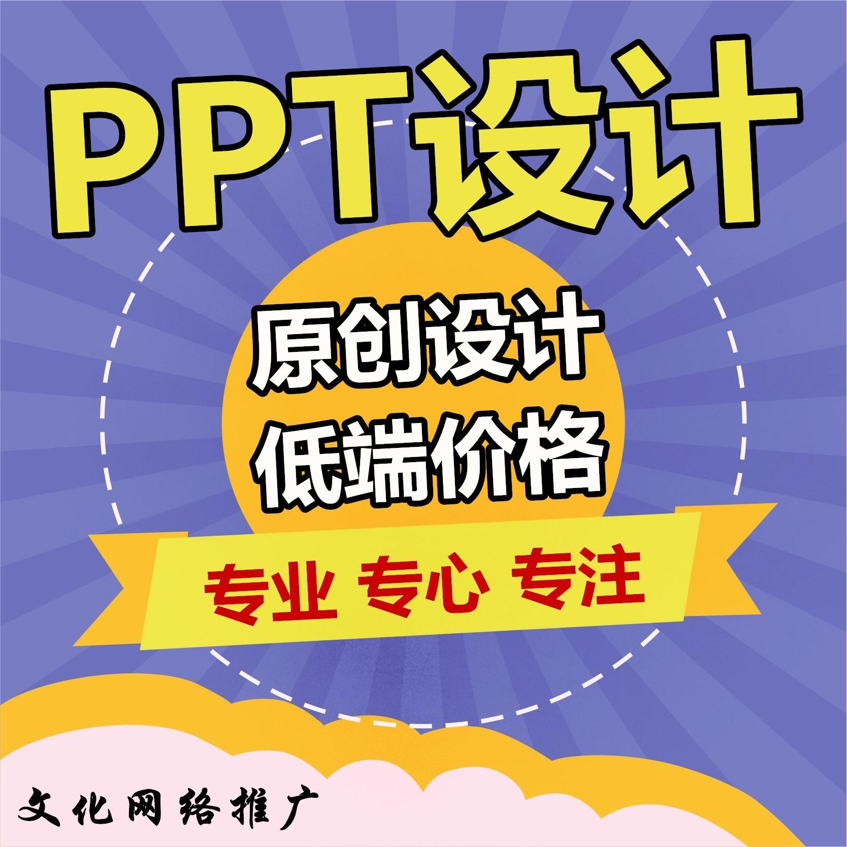 原创PPT设计制作汇报路演招商课件模板定制优化设计PPT美化