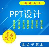PPT美化设计制作定制模板编写优化代做工作总结项目汇报路演