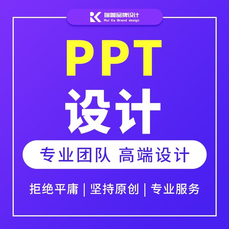 PPT设计/企业招商PPT/企业活动PPT/企业路演PPT