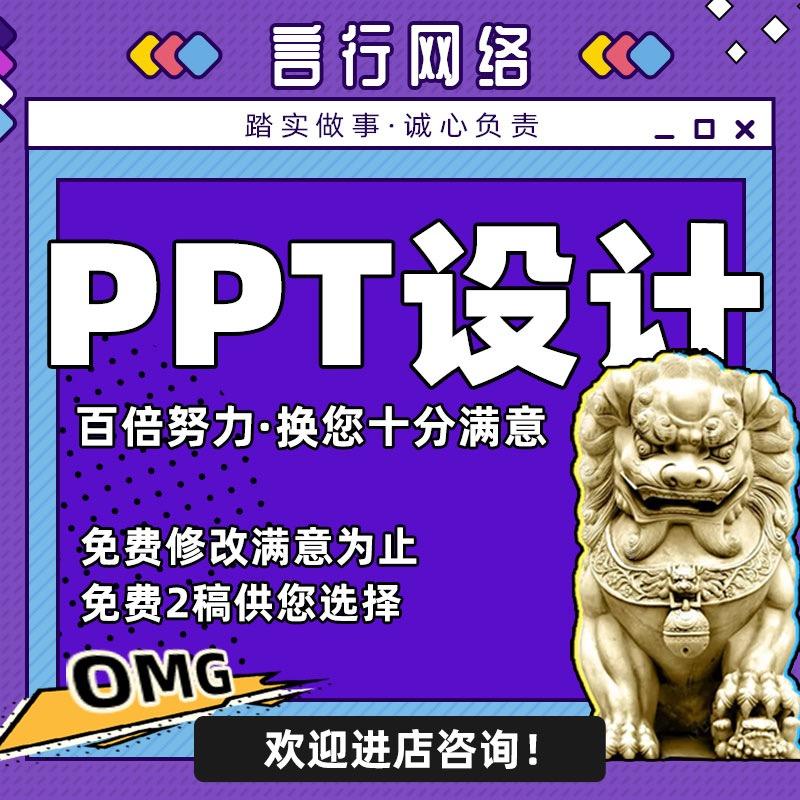 ppt 设计 PPT 品牌设计演讲 ppt 设计产品推广 ppt 定制设计