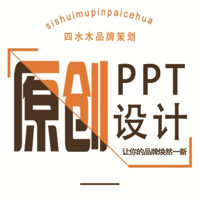 PPT设计制作演讲工作汇报发布会照片年会建立报告计划个人总结