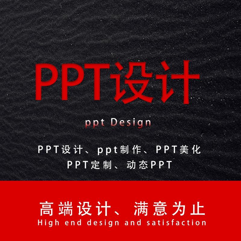 PPT设计/ppt制作/PPT美化/PPT定制/动态PPT