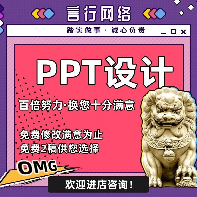 PPT 编写设计产品设计演讲 PPT 创业设计编写 PPT 专业演讲