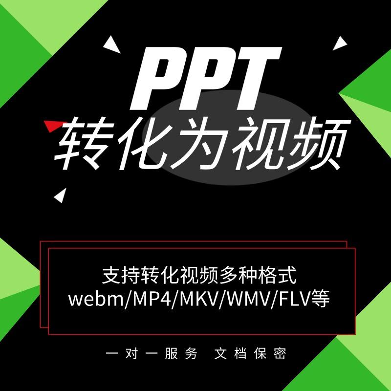 PPT转换视频PPT设计制作美化动态模板代做动画合成策划定制
