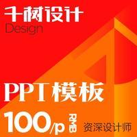 企业品牌公司产品宣传册画册 PPT 模版修改 PPT 模板定制设计