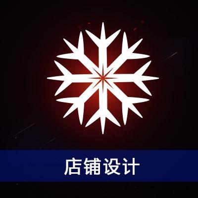 【店铺设计】电商装修设计/网店装修设计/商品详情设计1688