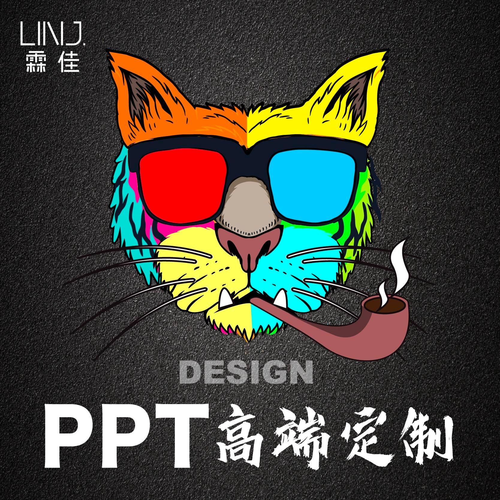 【PPT定制】发布会/企业培训/政府报告/商业计划书策划设计