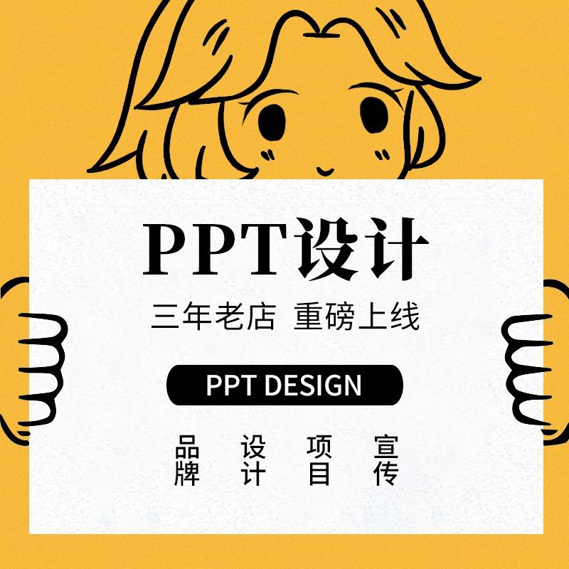 ppt策划服务
