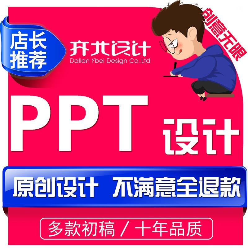 ppt 设计制作优化美化商业演讲招商路演汇报课件定制计划书策划