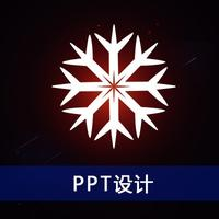 高端PPT设计制作汇报路演招商课件PPT美化模板定制优化设计