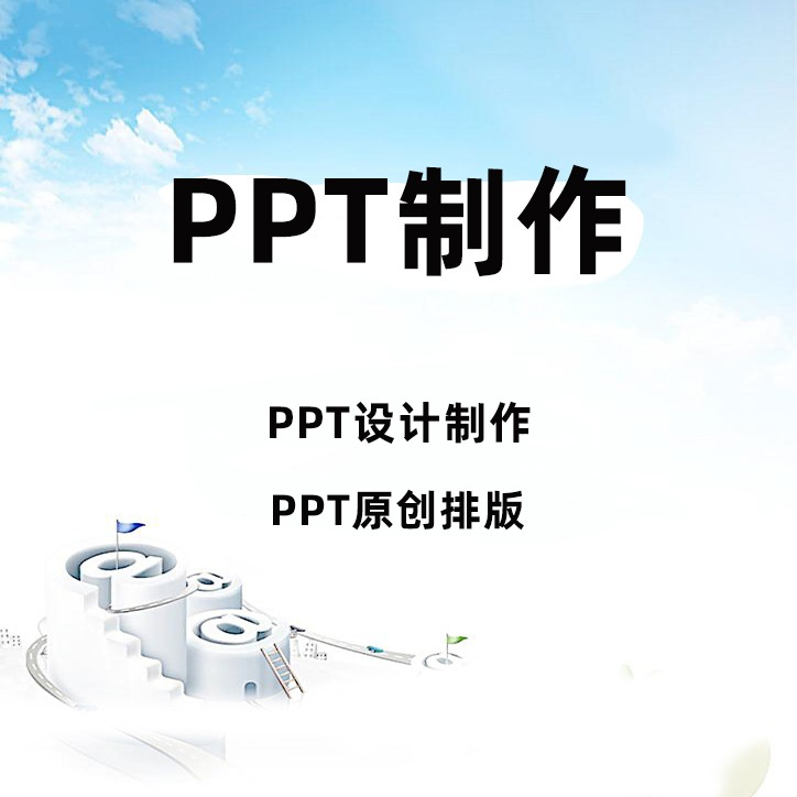 PPT制作设计PPT排版制作发布会路演设计工作汇报总结ppt