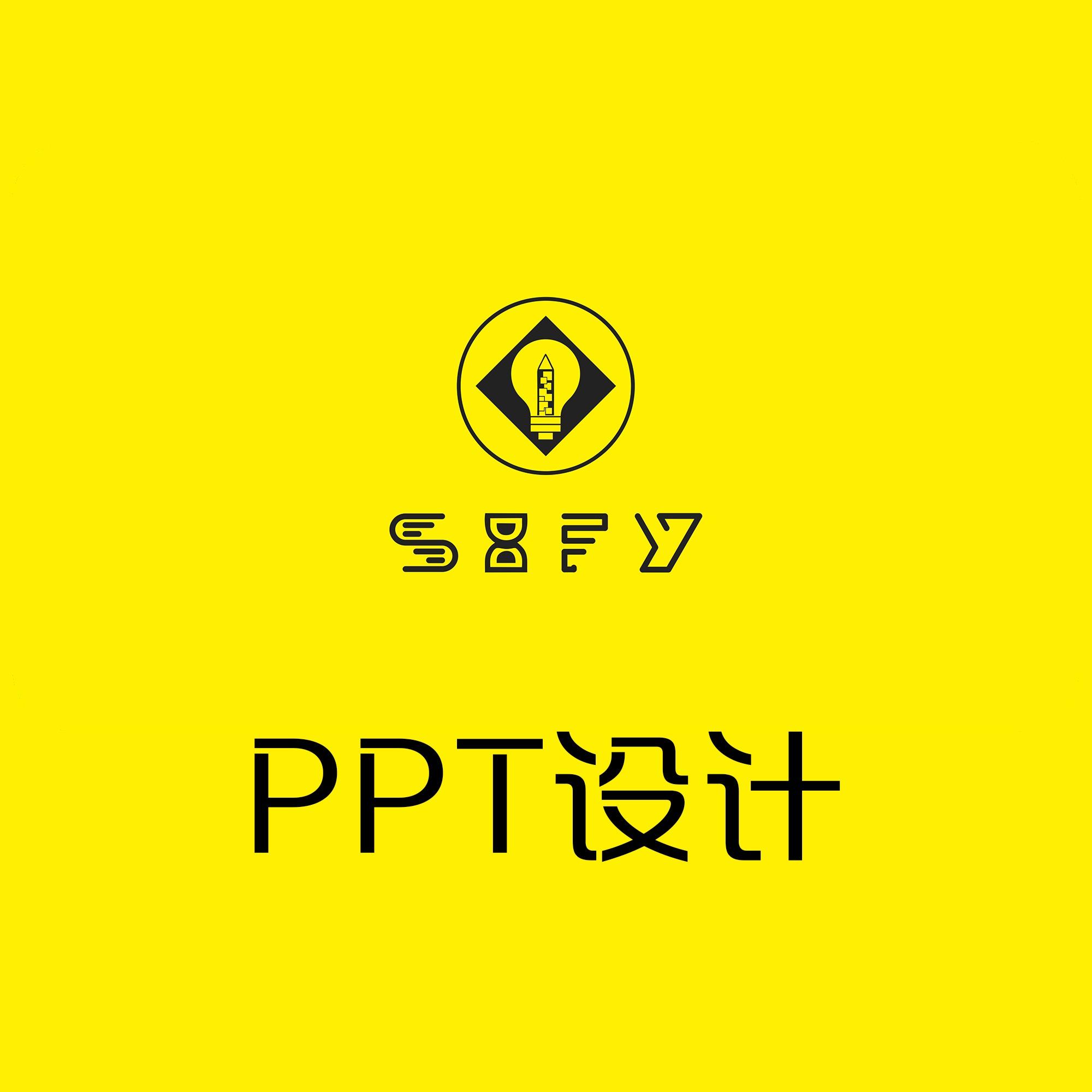 【PPT设计】工作总结/商业演讲/路演静态PPT设计制作