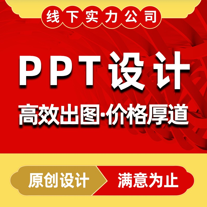 PPT设计ppt设计ppt制作ppt美化PPT代做工作总结汇