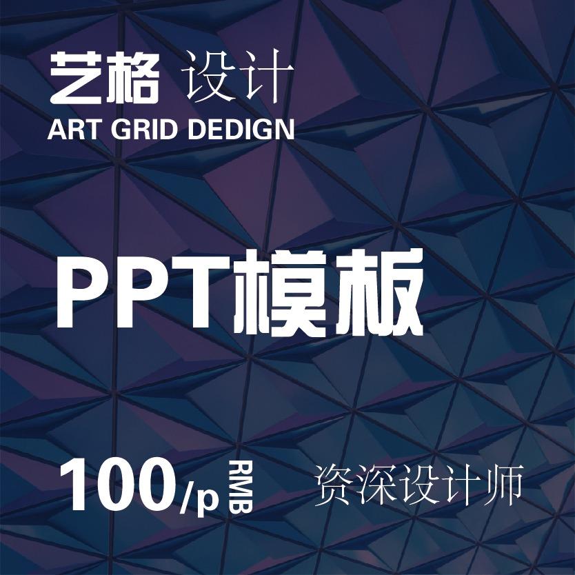 【AGD艺格】平面设计/企业PPT设计/PPT模板定制设计