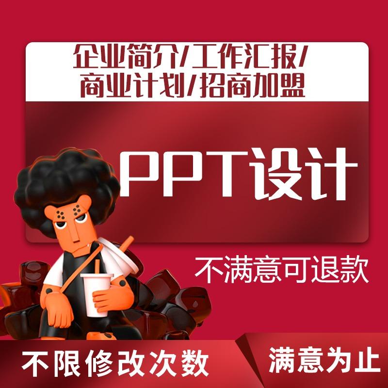 PPT设计路演PPT制作美化项目ppt演示汇报H5设计修图