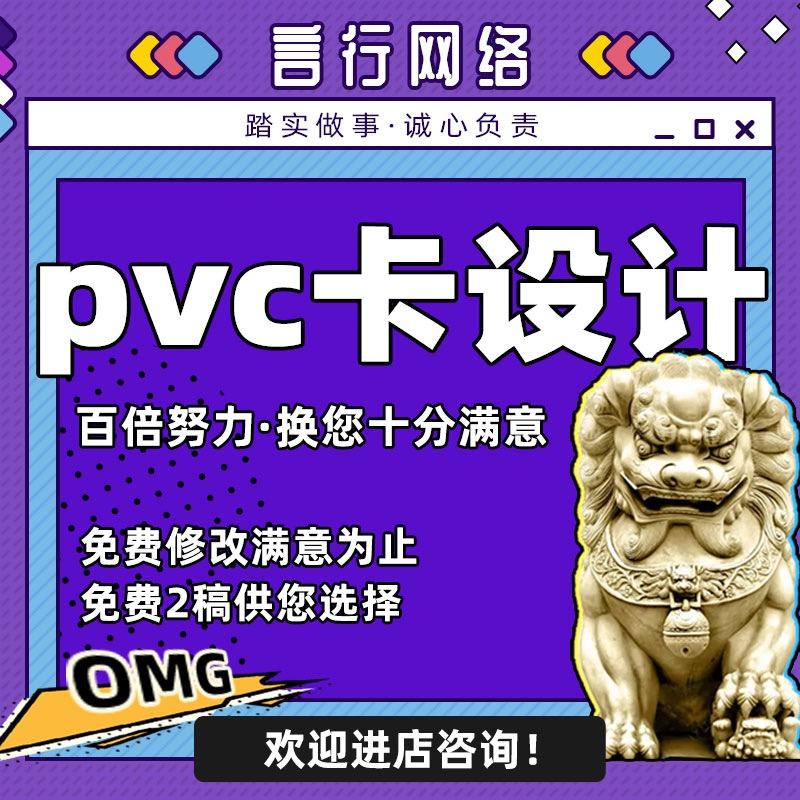 pvc卡 设计  卡片设计 品牌 设计 会员卡 设计 门禁卡 设计 名片 设计