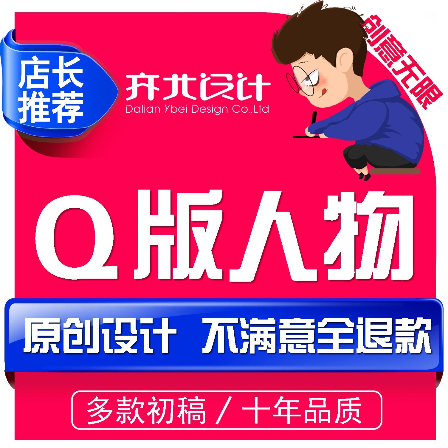 【萌萌哒Q版头像】卡通Q版人物、照片转手绘 Q版人物设计