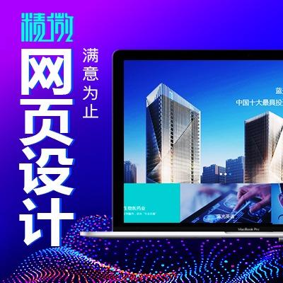 网页 设计 ui 设计 网页ui网站建设网站ui 设计 企业网站网站开发