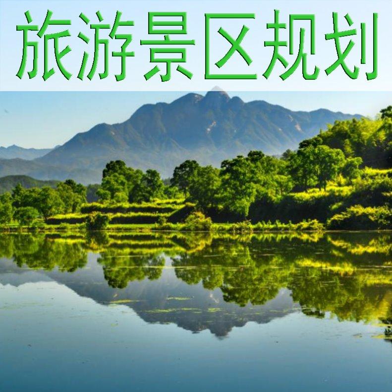 景观规划 / 旅游景区规划 / 景观设计