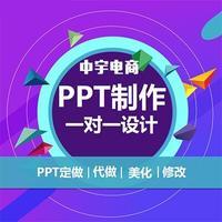 PPT 设计 演讲工作汇报商业发布会年会企业培训PPT 设计 制作