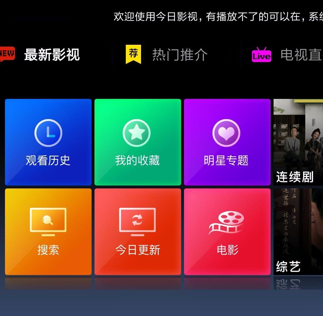 电视盒子影视 app开发  TV版影视 app开发  电影视频 app