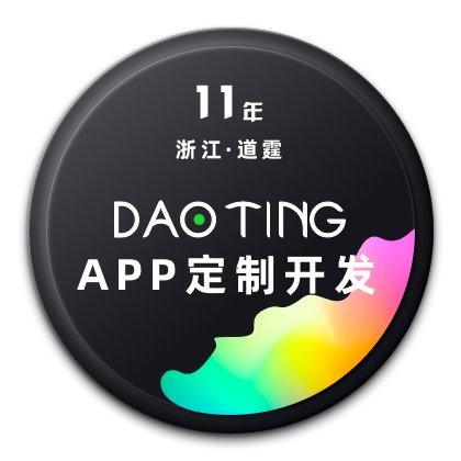 杭州APP开发|杭州软件开发|上海软件开发|上海APP开发