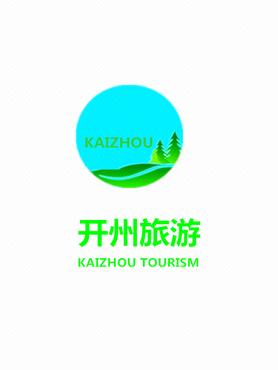 开州旅游Logo全球创意征集大赛 知无不言A 投标-猪八戒网