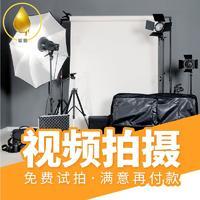 快手抖音火山视频制作宣传视频剪辑产品视频产品宣传片拍摄小视频