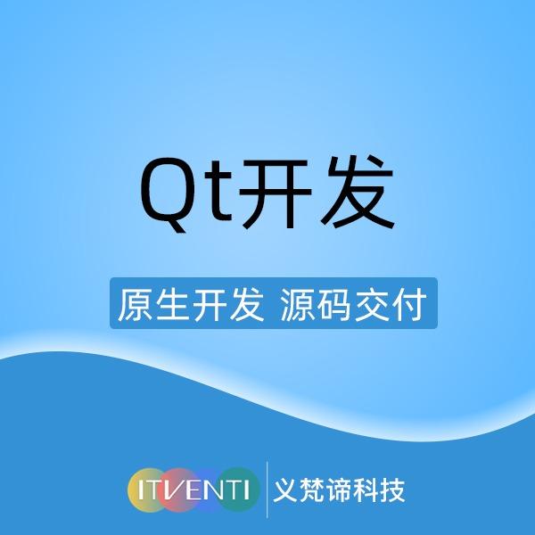 C++程序QT跨平台桌面应用UREAL游戏引擎开发