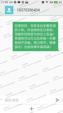 超级祝福短信 Ricky1991 投标-猪八戒网