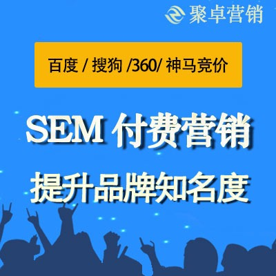 【竞价账户代运营】百度竞价运营360搜狗SEM竞价账户托管