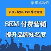 【竞价账户代运营】百度竞价运营 360搜狗SEM竞价账户托管