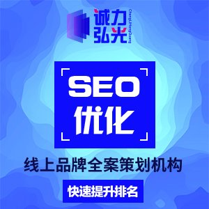 官网站SEO优化百度搜狗神马谷歌360搜索引擎关键词排名权重