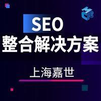 SEO整合解决方案搜索引擎排名权重百度关键词推广内外链投放