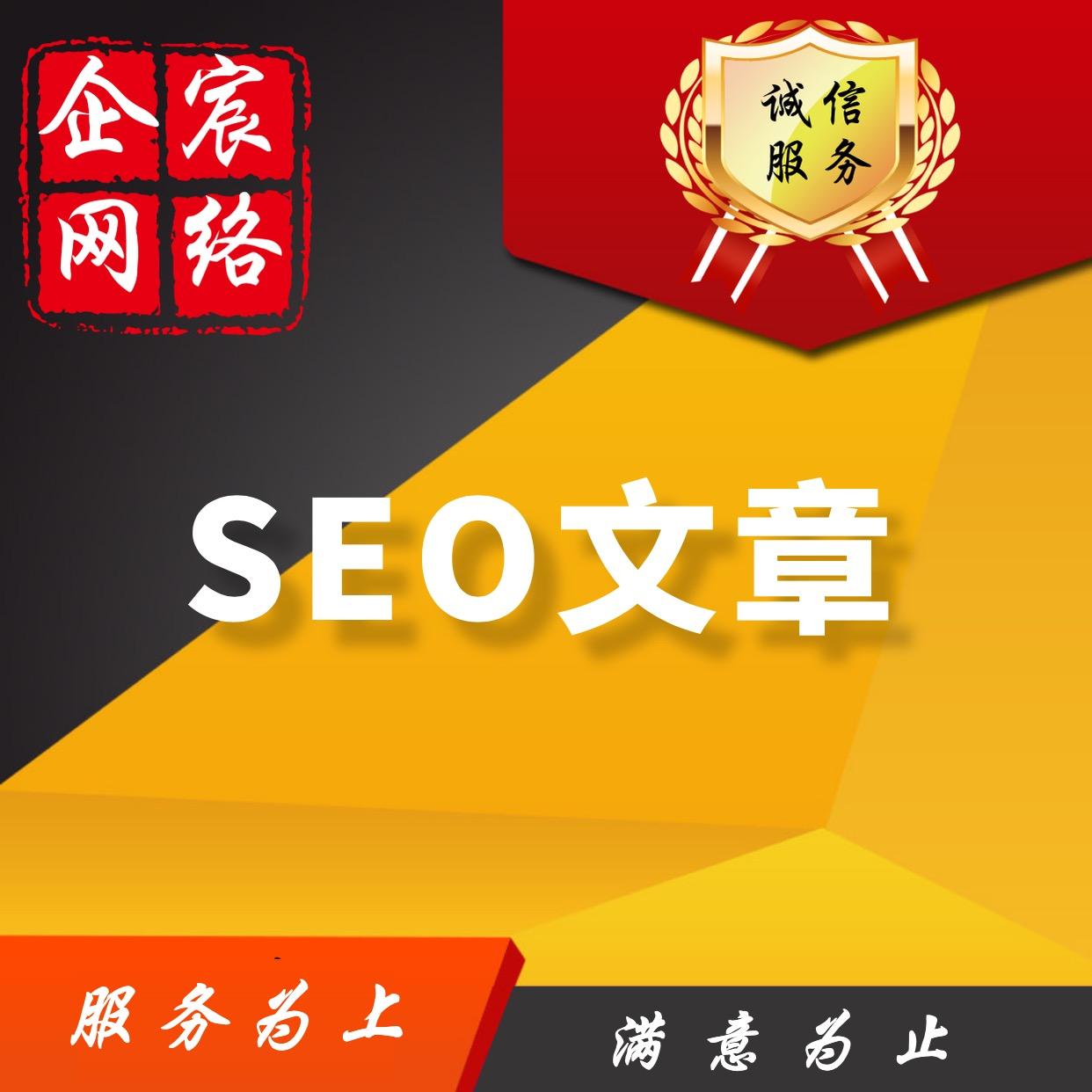 【SEO优化】友情链接/外链代发/seo文章撰写/优化套餐