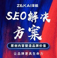 杭州 SEO 整合解决方案网站 SEO 优化搜索排名权重百度关键词