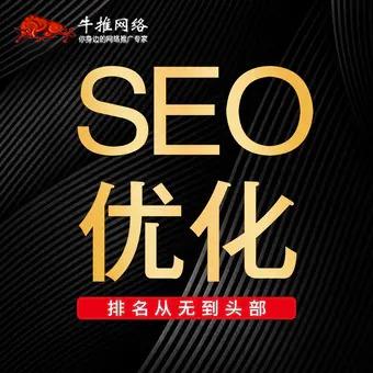 百度排名优化seo网站优化关键词优化排名优化提升
