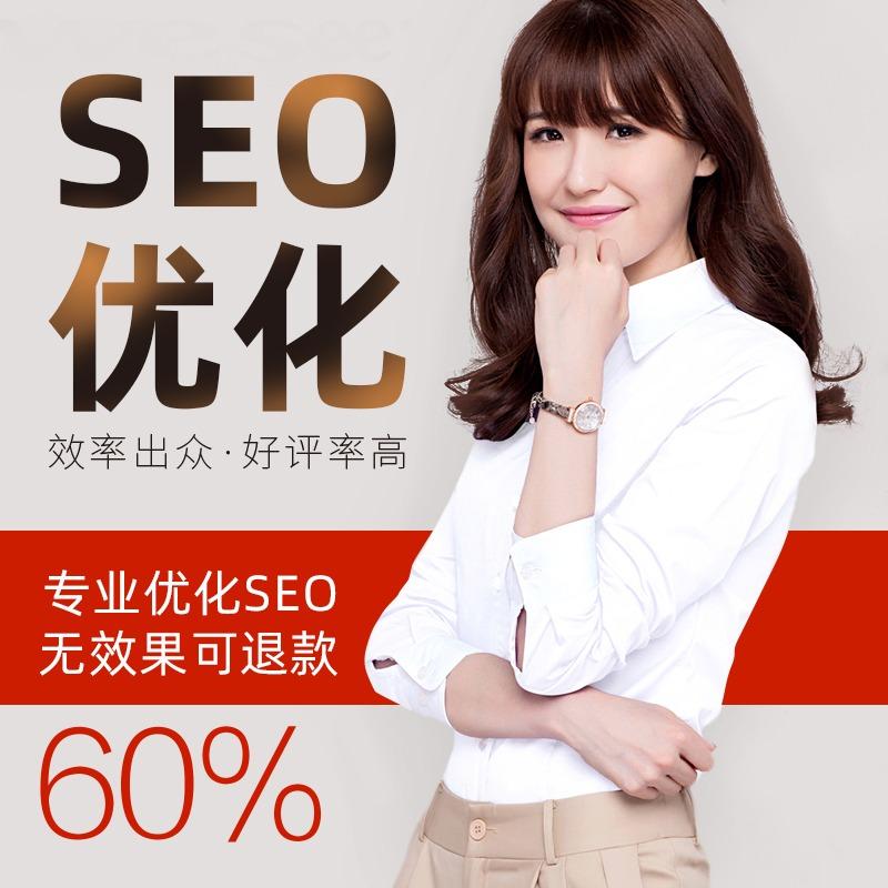 网站SEO优化关键词排名网站<hl>代运营</hl>百度关键词优化