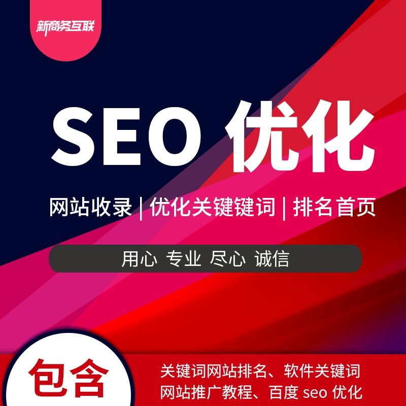公司网站关键词百度360搜索优化推广排名快照速度上首页