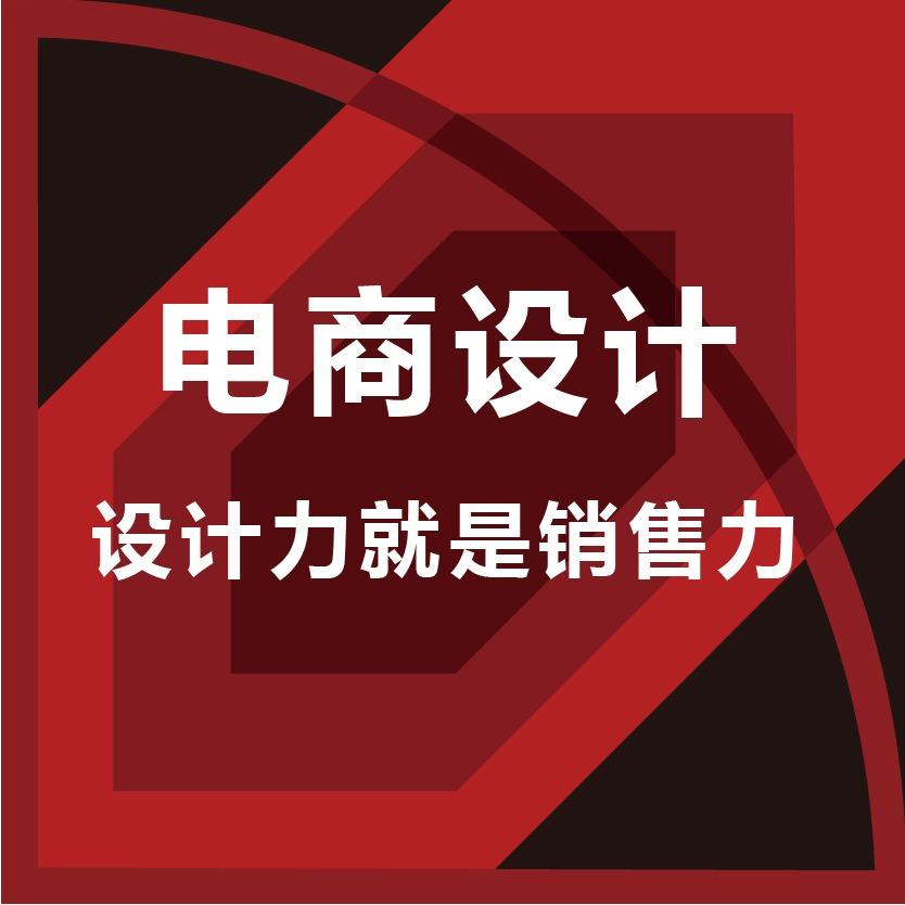 【弓与笔电商店铺】京东天猫淘宝拼多多电商店铺页面设计