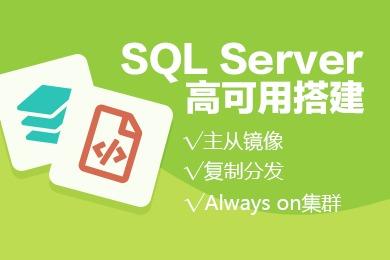 SQL Server双机热备always on集群部署安装