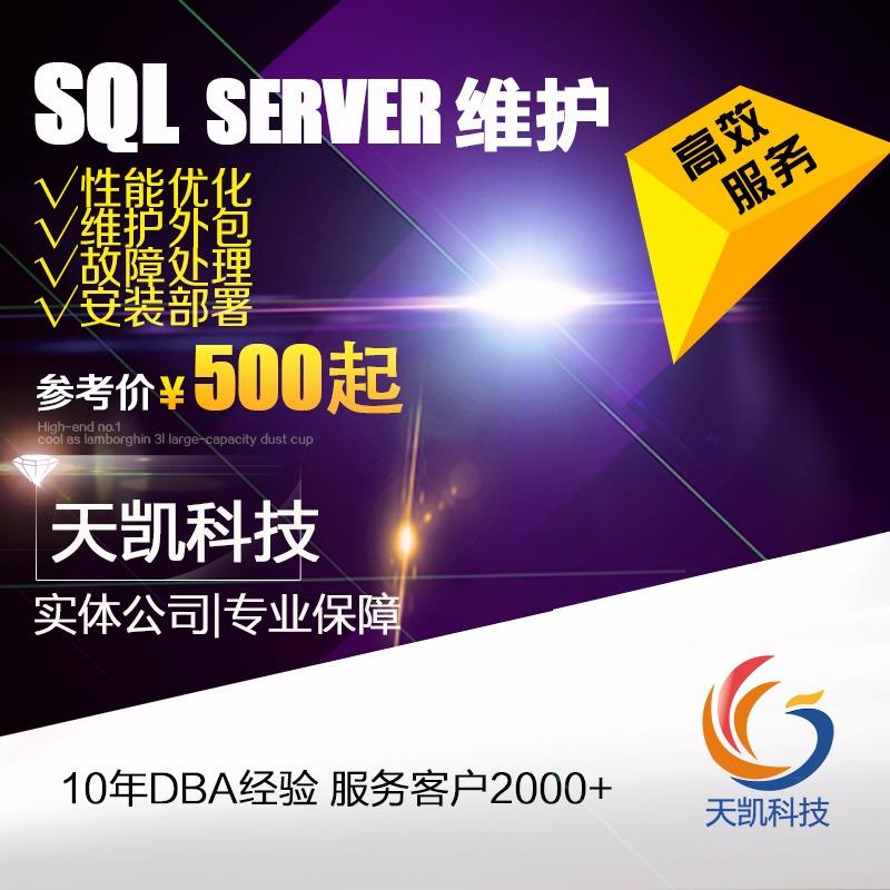 SQL Server安装维护|故障处理|性能优化|备份恢复