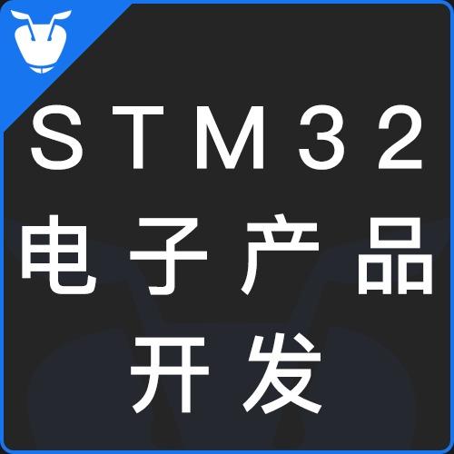 原理图pcb电路设计单片机stm32电子产品设计开发