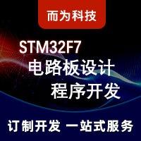 STM32F767系列<hl>单片机</hl>电路板方案外包程序开发