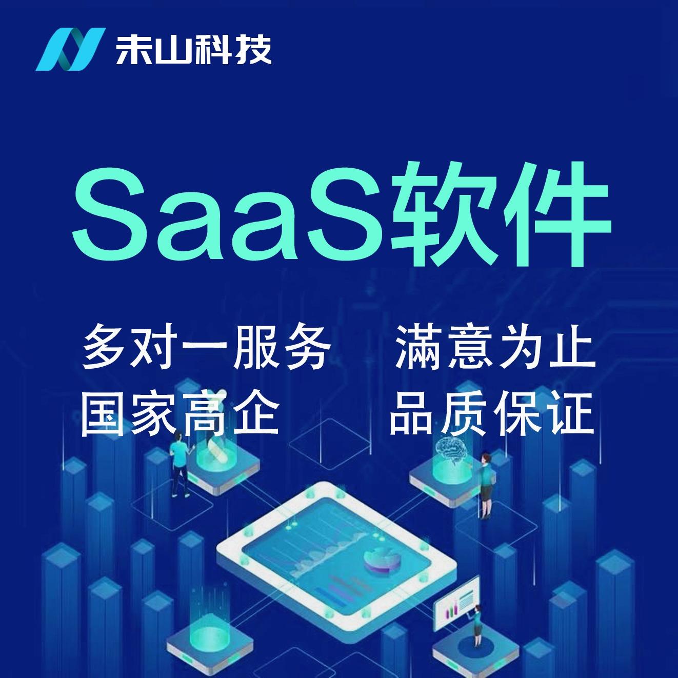软件 /SaaS 开发 / 软件 服务/智能平台/C/S 软件 /微盟友赞
