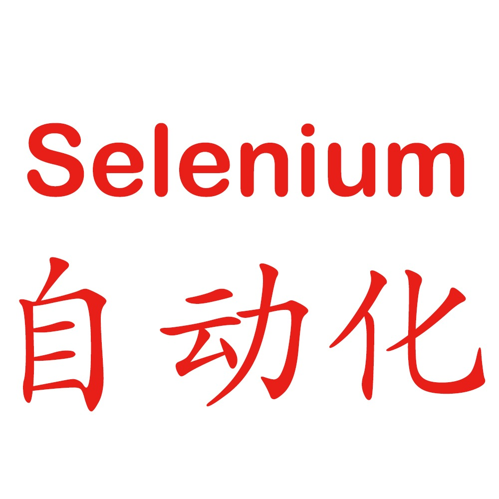 Selenium自动化测试/Web自动化测试/自动化测试 软件