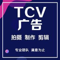 【TVC广告】创意广告公益广告宣传片广告企业广告楼宇广告制作
