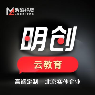 在线教育,考试系统,直播点播,北京教育培训 网站 ,网校系统 开发