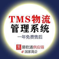 物流运输app软件开发仓储管理系统货运订单TMS物流管理系统